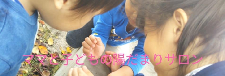 ママと子供のための陽だまりサロン/SUN DEAR/子育て/親子/鳥取県/米子市